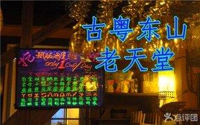 广州 东山/商家:古粤东山老天堂